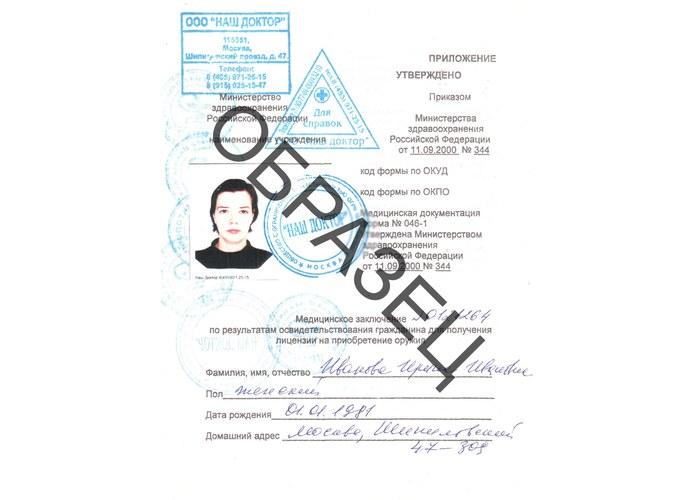 Медицинское оформление в Самарской области: медицинская справка на оружие. форма 046-1 - купить в регионе Россия в интернет-мага